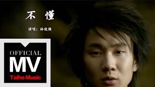 Video 林俊傑 JJ Lin【不懂 I Don't Know】官方完整版 MV download MP3, 3GP, MP4, WEBM, AVI, FLV Juni 2018