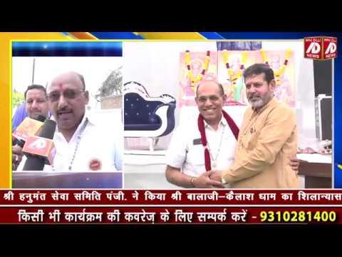 श्री हनुमंत सेवा समिति पंजी. द्वारा श्री बालाजी - कैलाश धाम का शिलान्यास