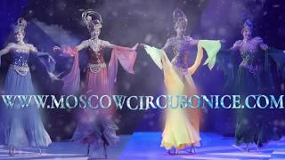 "Moscow Circus on Ice ""The Grand Hotel"" die neue Show!"