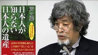 黄文雄 氏「日本人と中国人とインド人-大アジア連合は可能か?-」ワールドフォーラム