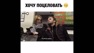 Поцелуй в метро - kissing prank