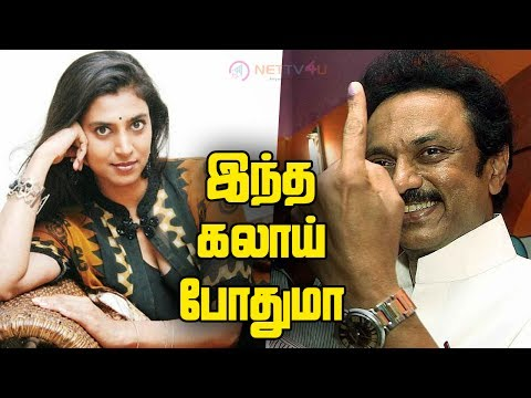 Actress Kasthuri Made Fun Of Tamil Nadu Politicians | ஸ்டாலினை கலாய்த்த கஸ்தூரி