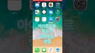 아이폰으로 중국어(간화자, 한어병음) 입력하는 방법