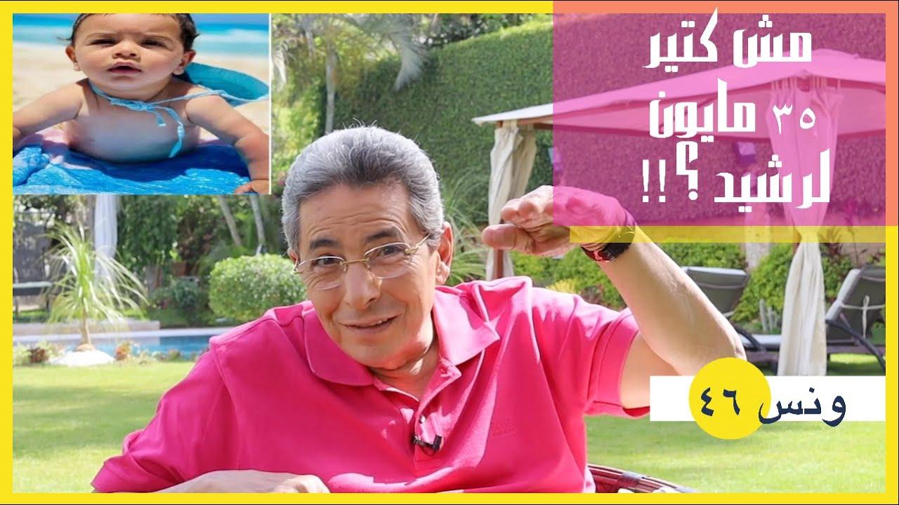 ونس  محمود سعد: ٣٥ مليون جنيه علشان نعالج رشيد؟!! مش كتير!! طب هل الحكاية تستحق؟!! (٤٦