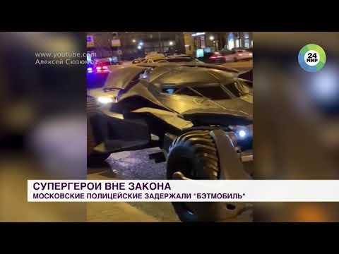 У Бэтмена в Москве изъяли бэтмобиль