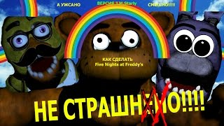 Как сделать Five Nights At Freddy's НЕ СТРАШНЫМ!!!!!(How to Make Fnaf Not Scary) (Starly Version)
