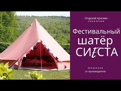 Самый крутой фестивальный шатёр СИЕСТА // НЕВСКАЯ ТЕНТОВАЯ КОМПАНИЯ
