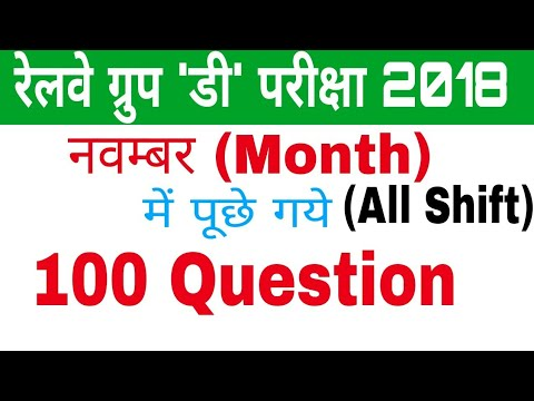 Railway group d all shift question paper 16 November 2018 || rrb group d analysis | today | gk track