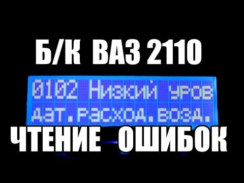 ВАЗ Бортовой компьютер ШТАТ/SHTAT,Чтение Ошибок и Сброс Ошибок(часть2)