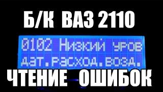 Бортовой Компьютер ВАЗ 2110