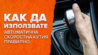 Лайфхакове за шофьори