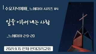 9.15 수요예배 / 원대감리교회(강원도 인제 원대리)…