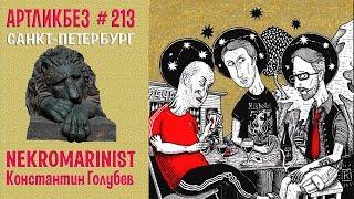Смотреть видео NEKROMARINIST: выставка Константина Голубева (АРТЛИКБЕЗ № 213) онлайн