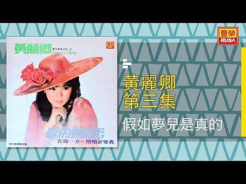 黃麗卿 - 假如夢兒是真的 [Original Music Audio]