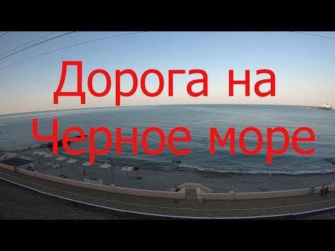 Дорога на Черное море / Воронеж / Ростов / Дон / Туапсе