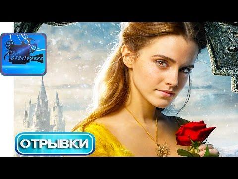 Красавица и чудовище (2017) смотреть онлайн фильм