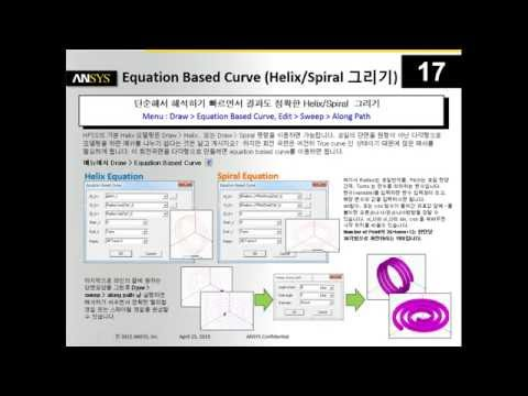 HFSS 100 Tips +Plus #17.Equation Based Curve (Helix/Spiral 그리기)