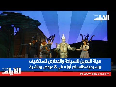 هيئة البحرين للسياحة والمعارض تستضيف مسرحية «الساحر أوز» في 8 عروض مباشرة  - 17:54-2019 / 8 / 13