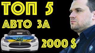 ТОП 5 - АВТО ЗА 2000$ ЧТО КУПИТЬ??? АВТО за 120 Тыс. Рублей