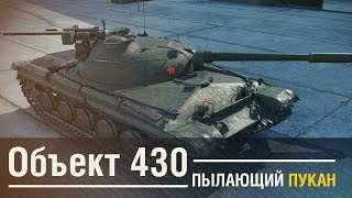 Объект 430 - Пылающий пукан. [WoT Review]