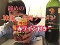 酔っぱらいシリーズ【締めの台湾味仙ラーメン】赤ワイン付き
