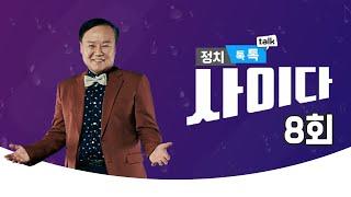 """정치톡톡 사이다 8회_""""서울 시장 보궐선거 3…"""
