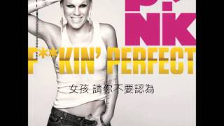 P Nk Pink Perfect Mandarin Chinese subtitles.mp3