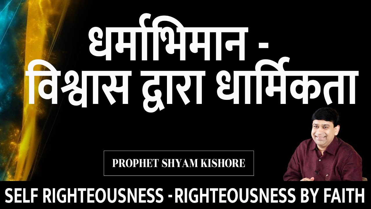 Righteousness of GOD - Righteousness of Man - Code #14138 - Sermon by K.Shyam Kishore - JCNM