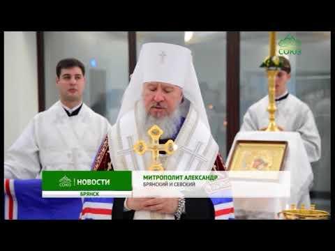 Митрополит Брянский и Севский Александр совершил освящение нового здания прокуратуры