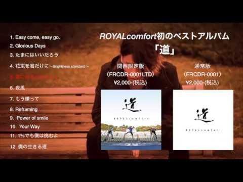 ROYALcomfort/ベストアルバム「道」Trailer