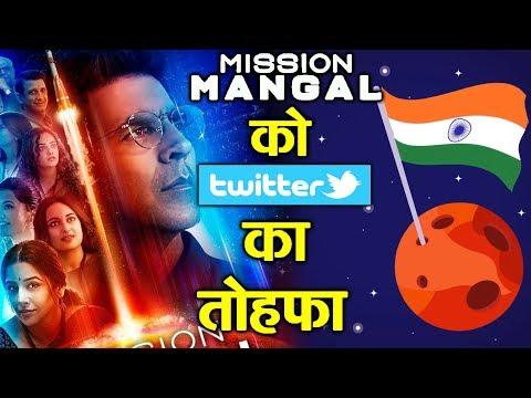 Mission Mangal को किया TWITTER ने Salute | Akshay Kumar Mp3