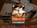 Bhuvana Sundari Katha Full Movie - NTR | Krishna Kumari | Vanisri