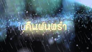SKYWALKER : คืนฝนพรำ [OFFICIAL LYRICS VIDEO]