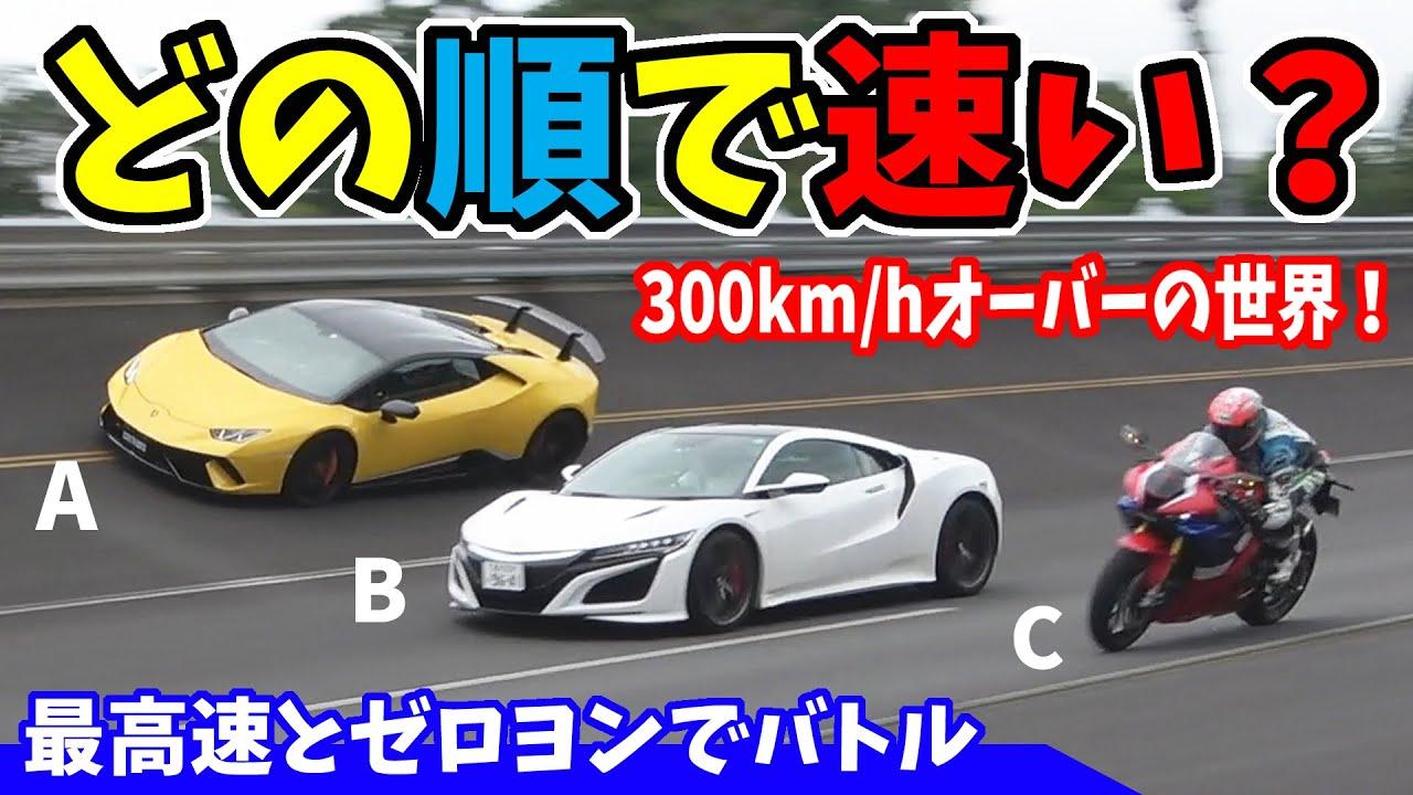 バイク VS スーパーカー どの順でゴールする?