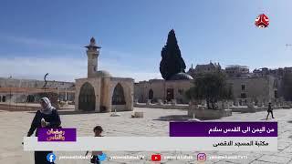 مكتبة المسجد الاقصى | من اليمن إلى القدس سلام | رمضان والناس