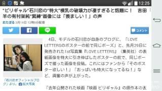 """ビリギャル""""石川恋の""""特大""""横乳の破壊力が凄すぎると話題に! 吉田羊の..."""
