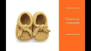 Как связать спицами пинетки/How to knit Easy Baby Booties