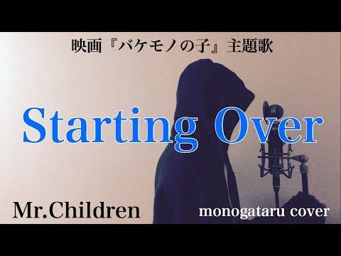 【フル歌詞付き】 Starting Over (映画『バケモノの子』主題歌) - Mren (monogataru cover)