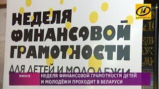 Неделя финансовой грамотности детей и молодёжи в Беларуси