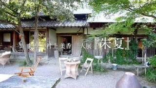 東 學 × 村上 美香の二人展『朱夏』