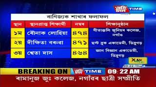 Assam AHSEC | Toppers List | HS Result 2018 | Class 12 | Result  Announced,