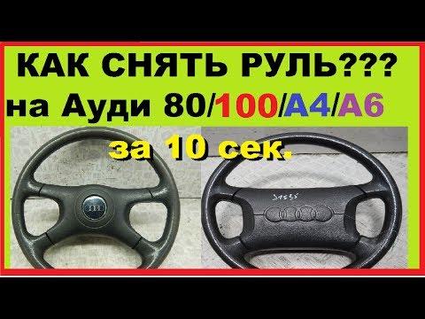 Как снять руль ауди 100 с4