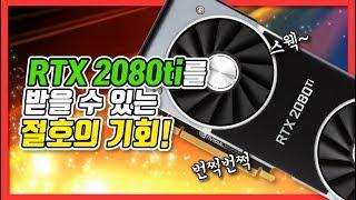 여기 RTX 2080ti를 받을 수 있는 퀴즈가 있습니다!