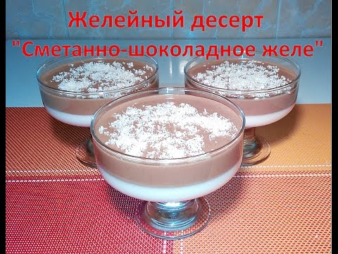 рецепты сметанно шоколадного желе