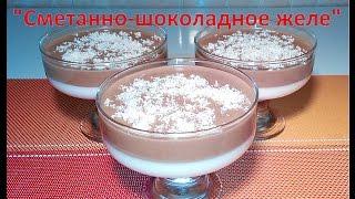 Желейный Десерт Сметанно-Шоколадное Желе. Вкусный и простой рецепт.