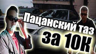 Приора SE за 10 000 руб. Автозвук дороже чем машина. Как выглядит авто от одного владельца.