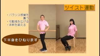 タンゴセラピー体操 vol.1 日本タンゴセラピー協会