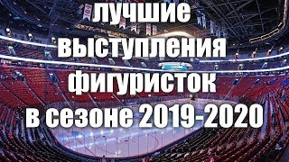 ЛУЧШИЕ ВЫСТУПЛЕНИЯ ФИГУРИСТОК СЕЗОНА 2020