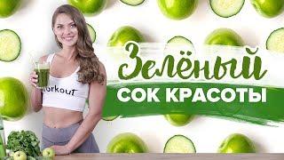 Зелёный сок красоты [Workout | Будь в форме]