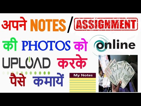 How To Earn Money by sell Study Notes | School/College Notes Sell Online | In Hindi